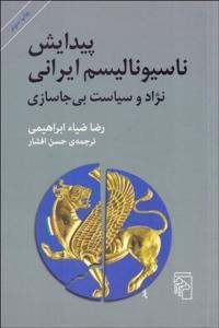 پيدايش ناسيوناليسم ايرانی نویسنده رضا ضیا ابراهیمی مترجم حسن افشار